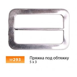 Пряжка под обтяжку 5х3 см (500 штук)