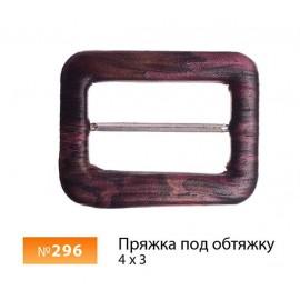 Пряжка под обтяжку 4х3 см (500 штук)